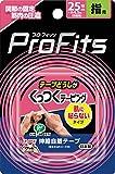 プロ・フィッツ (ProFits) くっつくテーピング 指用 25mm 伸縮 自着 テーピング