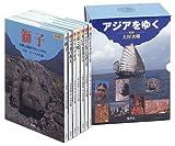 アジアをゆく 全7巻セット