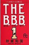 THE B.B.B.(1) (フラワーコミックス)