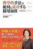 幻冬舎 伊東 朋子 科学的手法で絶対に成功する採用面接 改訂版の画像