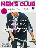 MEN'S CLUB (メンズクラブ) 2018年10月号 (2018-08-24) [雑誌]