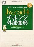 Jw_cad4チャレンジ外部変形 (エクスナレッジムック―Jw_cadシリーズ)