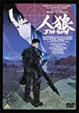 EMOTION the Best 人狼 JIN-ROH[DVD]