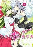 アクマのいけにえ (3) (角川コミックス・エース 306-3)