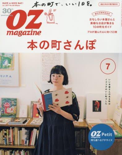 OZmagazine Petit(オズマガジンプチ) 2017年 07 月号 [雑誌]の詳細を見る