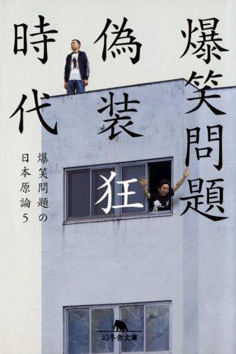 偽装狂時代―爆笑問題の日本原論〈5〉 (幻冬舎文庫)の詳細を見る