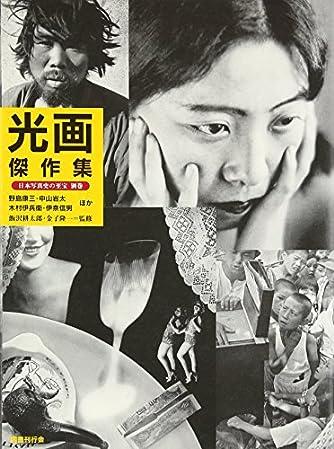 光画傑作集 (日本写真史の至宝)