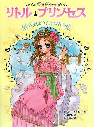 リトル・プリンセス〈8〉 愛のまほうとイシドラ姫の詳細を見る