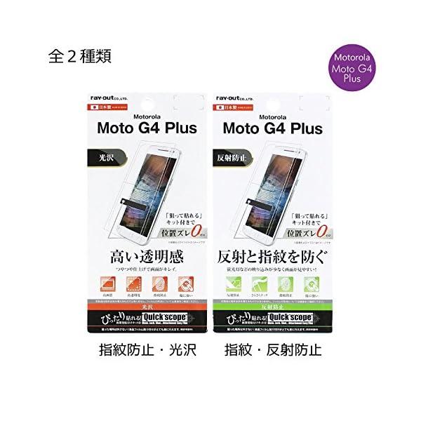 レイ・アウト Motorola Moto G4...の紹介画像4