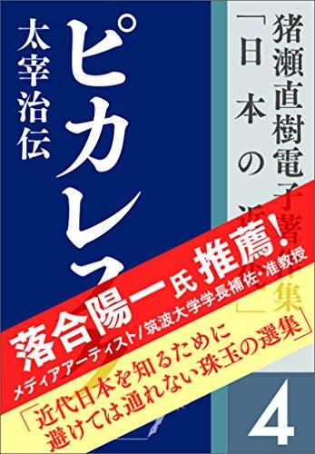猪瀬直樹電子著作集「日本の近代」第4巻 ピカレスク 太宰治伝 / 猪瀬直樹