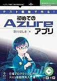 テスト駆動で作る!初めてのAzureアプリ (技術書典シリーズ(NextPublishing))