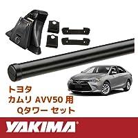 [USヤキマ 正規輸入代理店] YAKIMA トヨタ カムリ 2011-2017年式 AVV50に適合 ベースラックセット (Qタワー・Qクリップ5,116・ 丸形クロスバー48インチ)