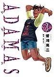 ADAMAS(3) (イブニングコミックス)