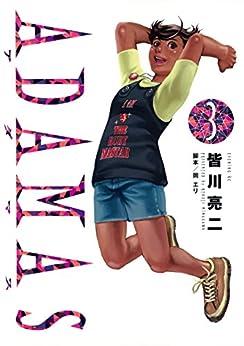 [岡エリ, 皆川亮二]のADAMAS(3) (イブニングコミックス)