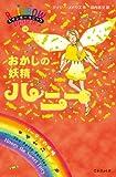 おかしの妖精ハニー (レインボーマジック 18)