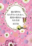 彼が夢中にならずにいられない、最高の彼女になる方法 (宝島SUGOI文庫)