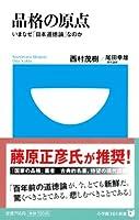 品格の原点 いまなぜ「日本道徳論」なのか (小学館101新書)