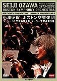 NHKクラシカル 小澤征爾 ボストン交響楽団 ベートーベン「交響曲第7番」/マーラー...[DVD]