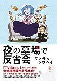夜の墓場で反省会 (TOKYO NEWS MOOK 410号)