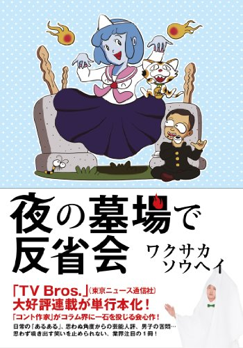 夜の墓場で反省会 (TOKYO NEWS MOOK 410号)の詳細を見る
