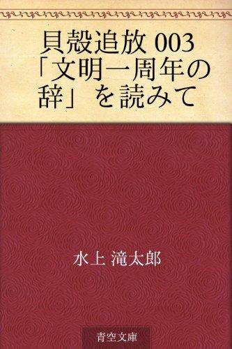 貝殻追放 003 「文明一周年の辞」を読みての詳細を見る