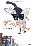 いとしの天使猫マーベリック・クマ 画像