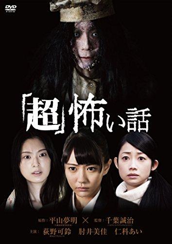 「超」怖い話 [DVD]