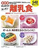 最新版 はじめてのカンタン離乳食548 安心レシピ (学研ヒットムック)