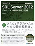 TECHNICAL MASTERよくわかるSQL Server2012データベース構築・管理入門編