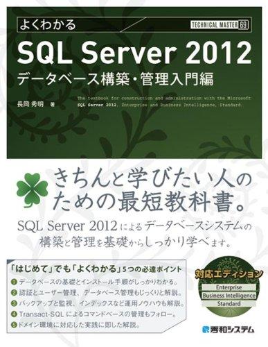 TECHNICAL MASTERよくわかるSQL Server2012データベース構築・管理入門編の詳細を見る
