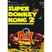 スーパードンキーコング2―ディクシー&ディディー 任天堂公式ガイドブック S (ワンダーライフスペシャル スーパーファミコン)
