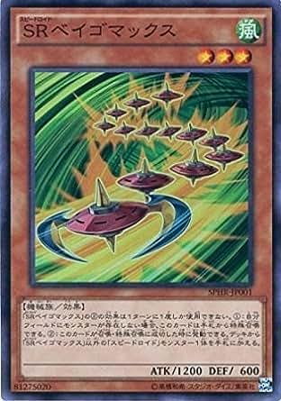 遊戯王OCG SRベイゴマックス スーパーレア sphr-jp001-SR 遊戯王 ハイスピード・ライダーズ