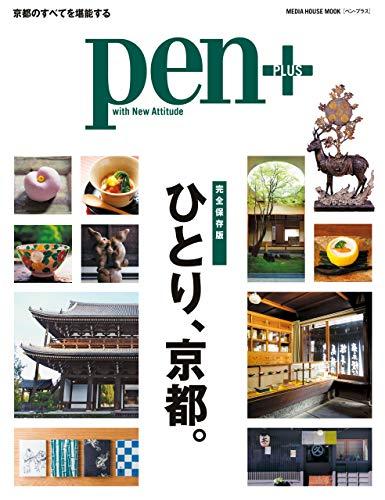 Pen+(ペン・プラス)