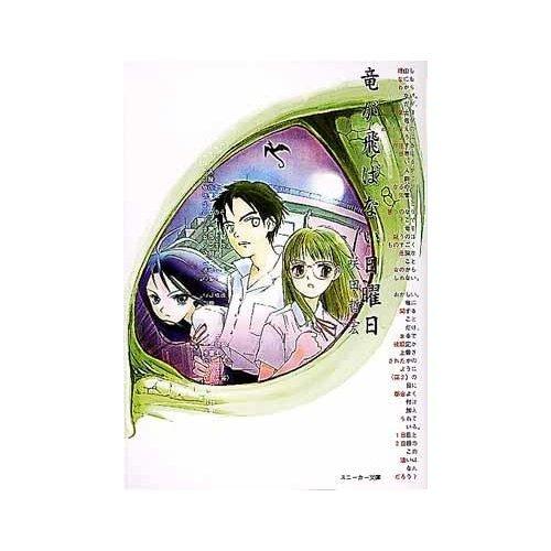 竜が飛ばない日曜日 (角川スニーカー文庫)の詳細を見る