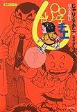 じゃりン子チエ (46) (双葉文庫―名作シリーズ)