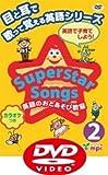 Superstar Songs 2 DVD 目と耳で歌って覚える英語シリーズ (Superstar Songs DVD)