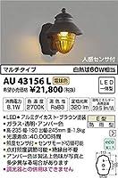 AU43156L 電球色LED人感センサ付アウトドアポーチ灯