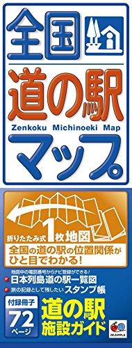 全国道の駅マップ (Mapple)