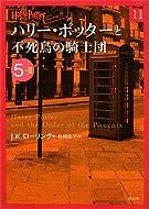 ハリー・ポッターと不死鳥の騎士団 5-2 (ハリー・ポッター文庫)