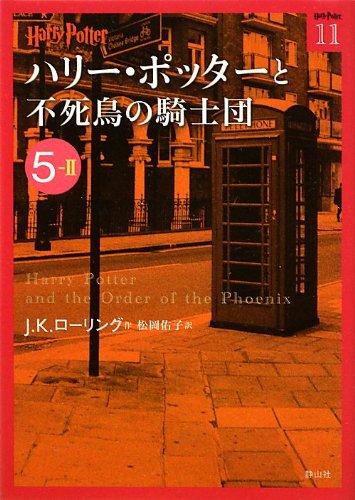ハリー・ポッターと不死鳥の騎士団 5-2 (ハリー・ポッター文庫)の詳細を見る