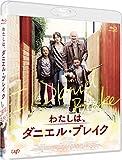 【Amazon.co.jp限定】わたしは、ダニエル・ブレイク [Blu-ray](非売品プレス付)