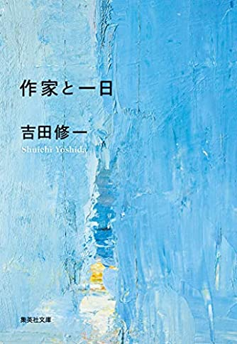 作家と一日 (集英社文庫)
