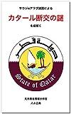 サウジ他アラブ諸国によるカタール断交の謎を紐解く