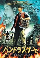 パンドラズゲート LBX-040 [DVD]