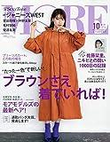 MORE(モア) 付録なし版 2019年 10 月号 (MORE増刊)