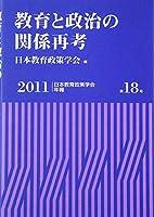 教育と政治の関係再考 (日本教育政策学会年報)