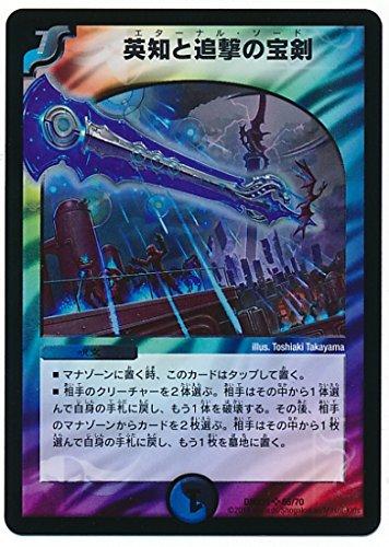 デュエルマスターズ/DMX-21/65/SR/英知と追撃の宝剣/水/闇/呪文