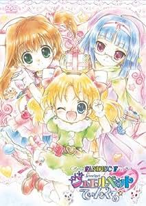 TVアニメ「ジュエルペット てぃんくる☆」ファンディスクF [DVD]
