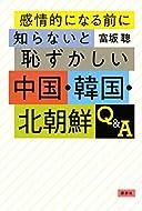 富坂 聰 (著)(3)新品: ¥ 1,296ポイント:39pt (3%)2点の新品/中古品を見る:¥ 1,296より