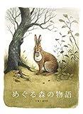 めぐる森の物語